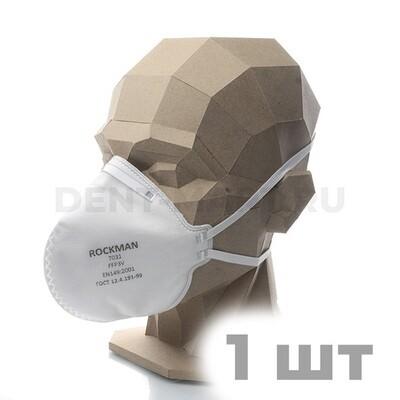 Респиратор Rockman 7031, класс защиты FFP3 V, с клапаном выдоха, без обтюратора (1 шт)
