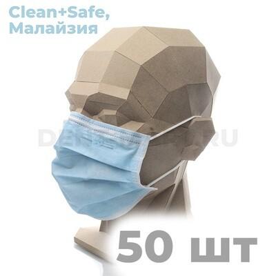 Маски медицинские одноразовые трехслойные Clean+Safe Малайзия (50 шт)