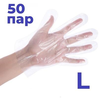 Перчатки полиэтиленовые L 50 пар