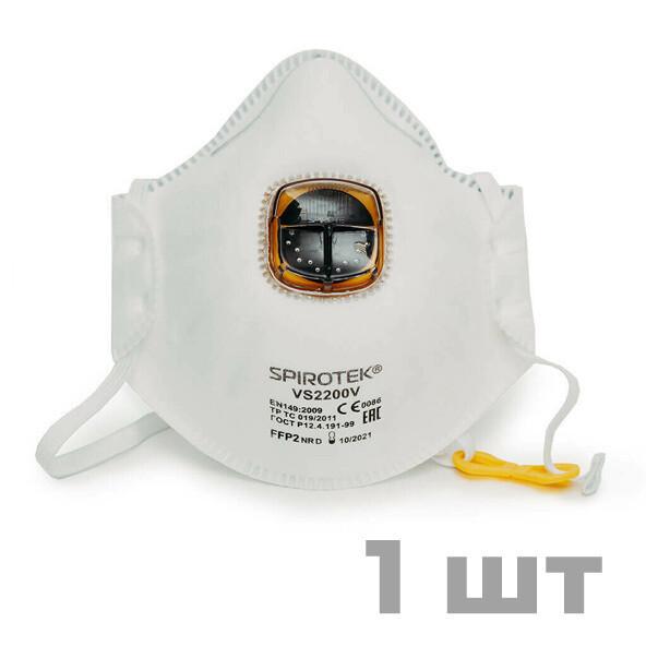 Респиратор SPIROTEK VS 2200V, класс защиты FFP2 NR D, с клапаном выдоха (1 шт)