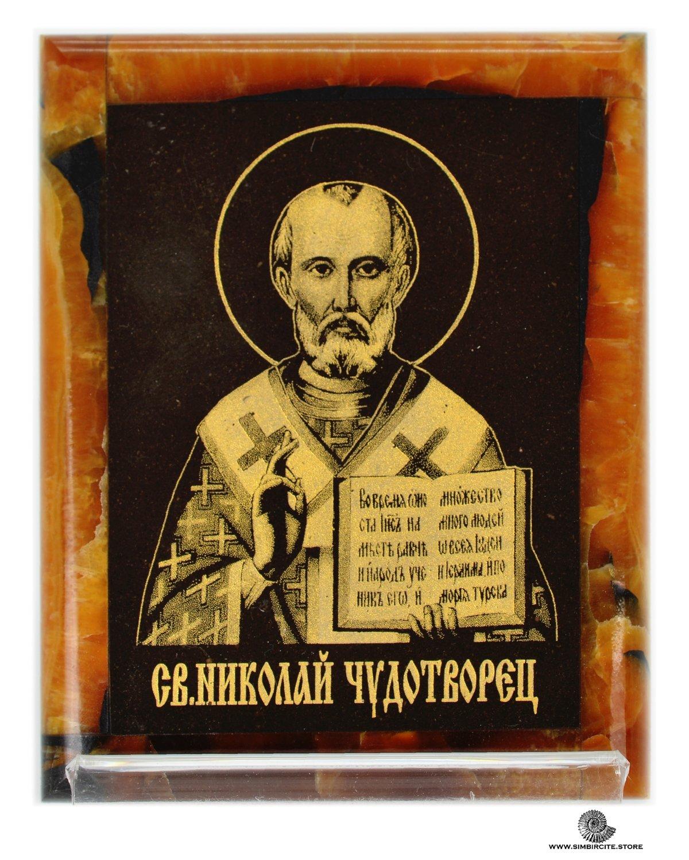 Симбирцитовая икона Святой Николай Чудотворец