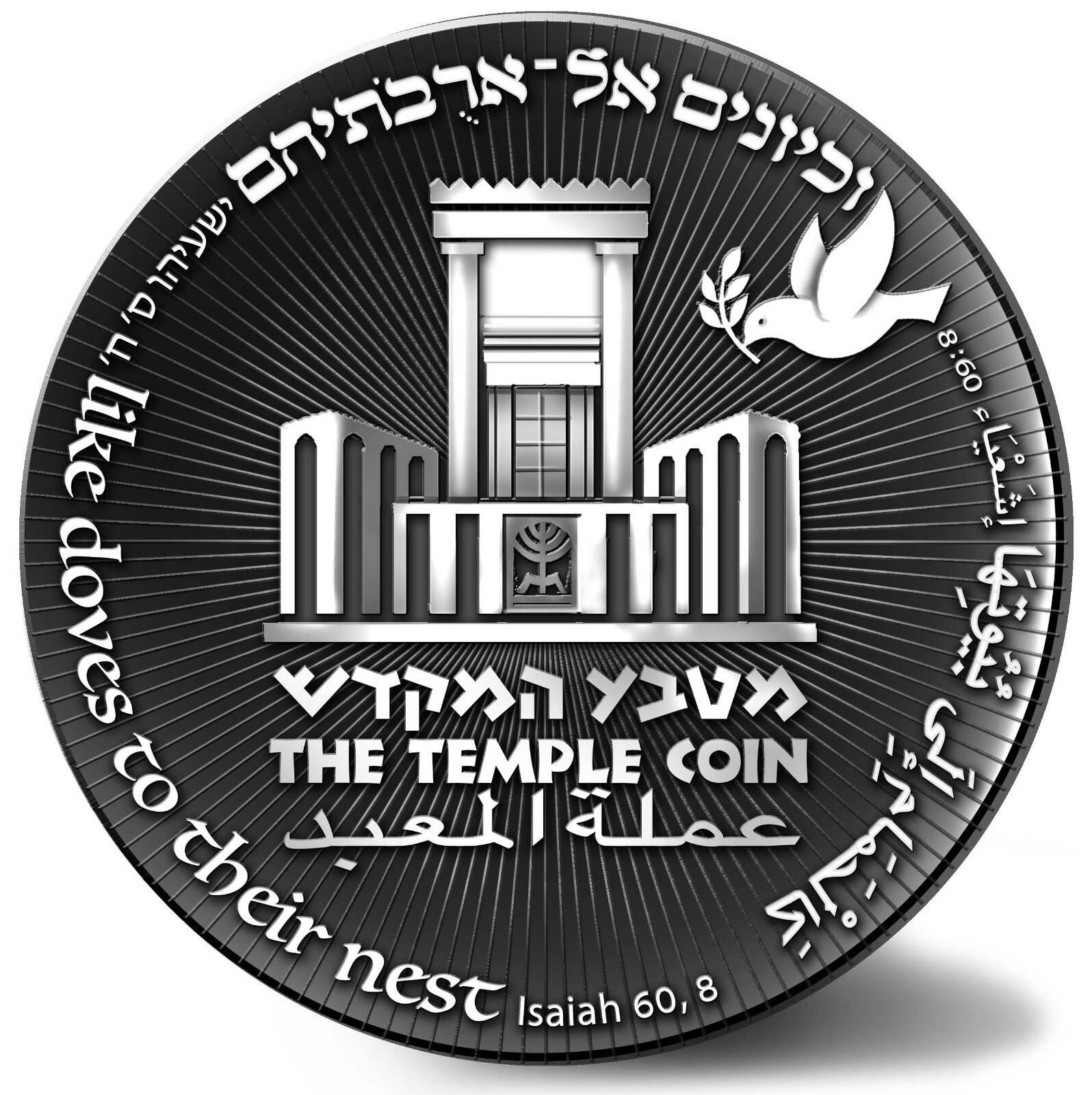 The 70 Years Israel Redemption - Temple Coin silver plated