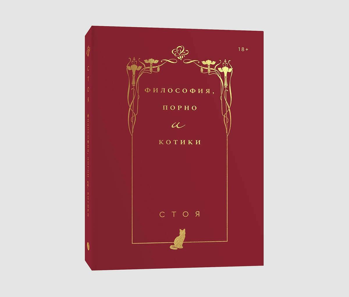 Книга «Философия, порно и котики» Джессики Стоядинович
