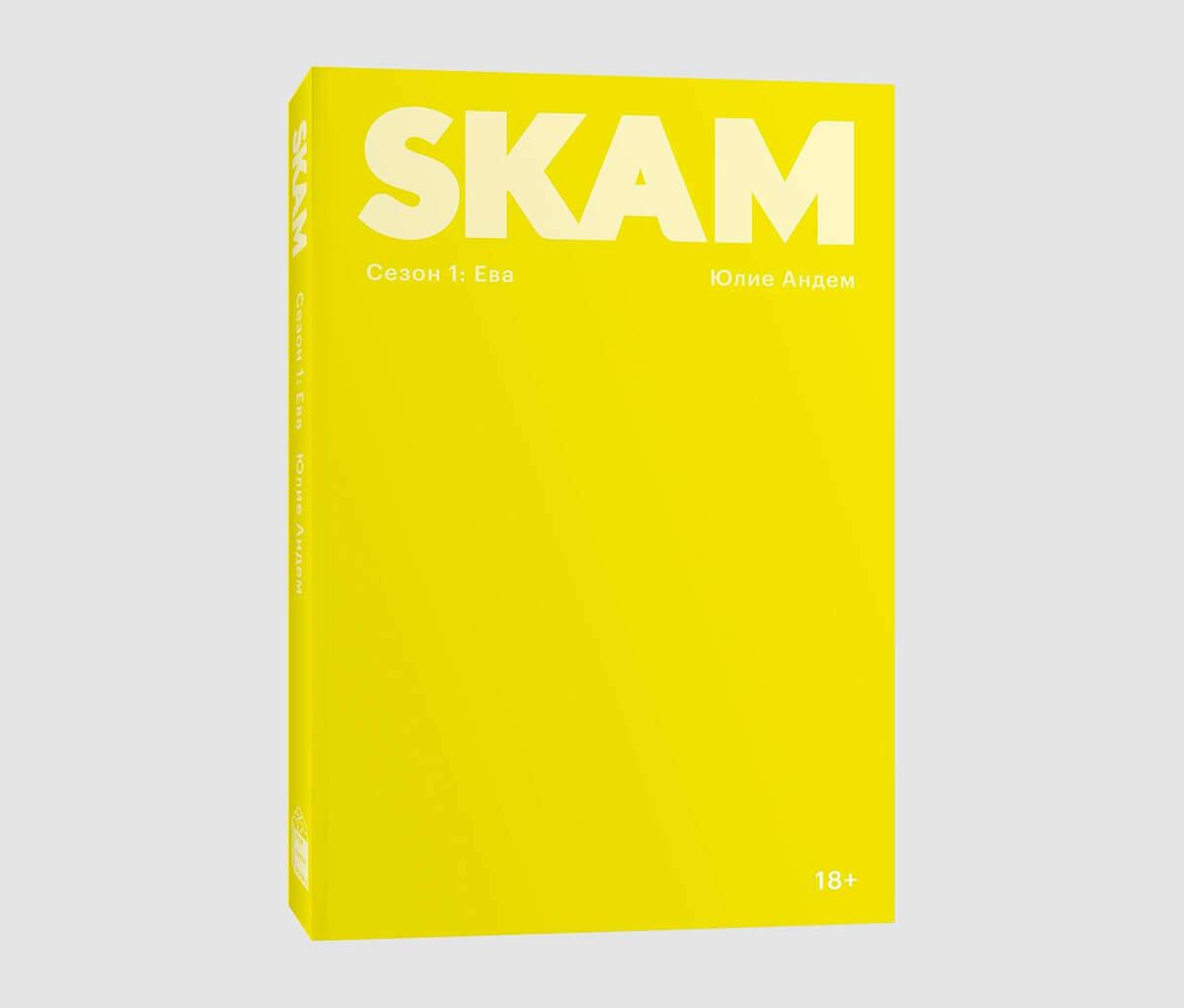 Книга «SKAM. Сезон 1: Ева» Юлие Андем