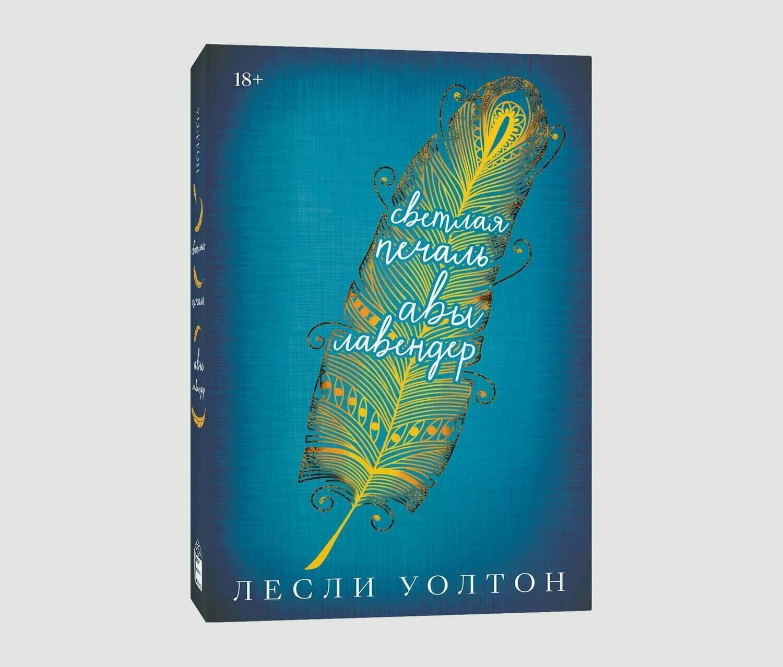 Книга «Светлая печаль Авы Лавендер» Лесли Уолтон