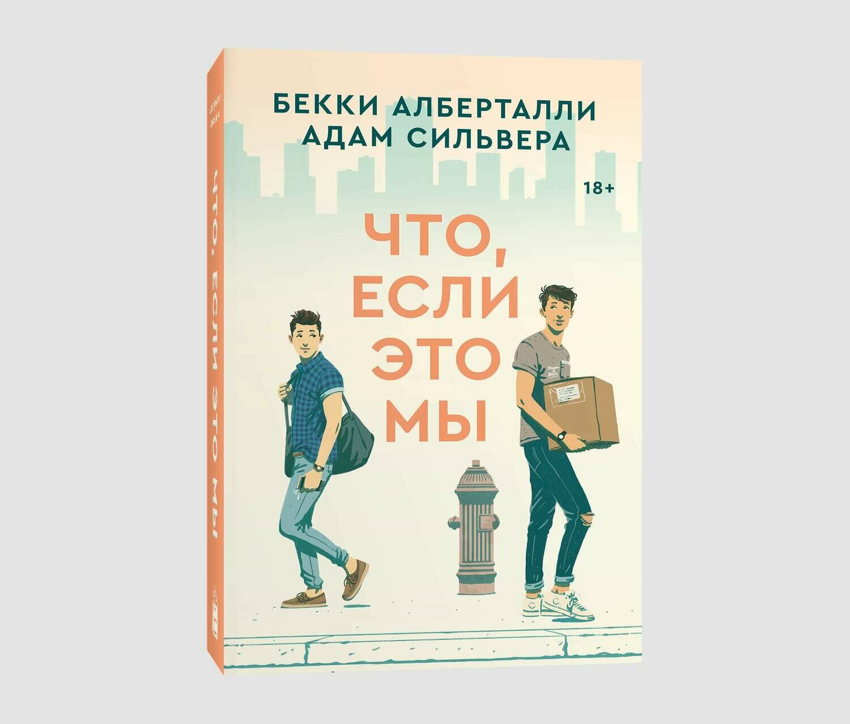 Книга «Что, если это мы» Бекки Алберталли и Адама Сильверы