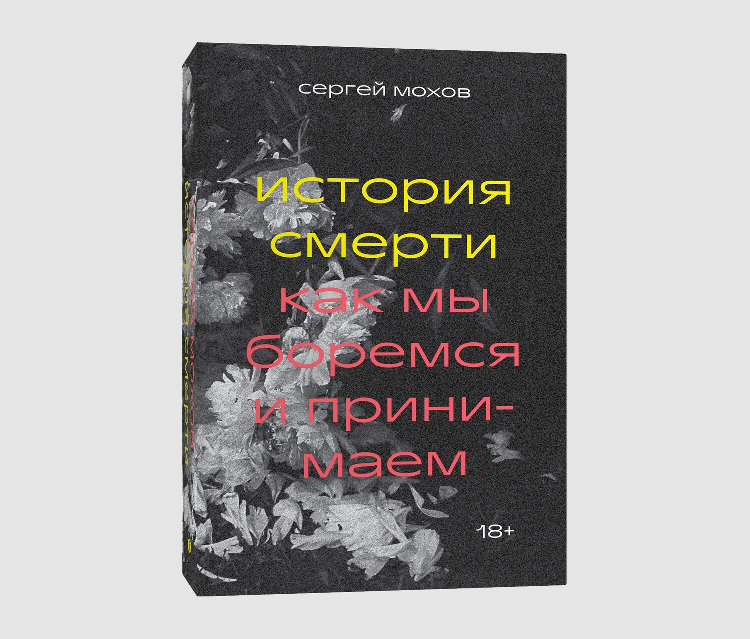 Предзаказ книги «История смерти. Как мы боремся и принимаем» Сергея Мохова