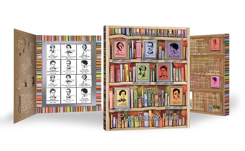 Шоколадный набор Литературный «Серебряный век»