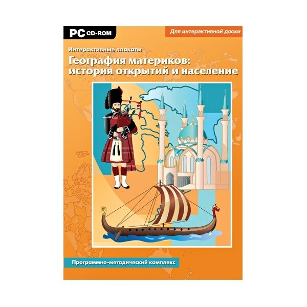 Интерактивные плакаты. География материков: история открытий и население мира. Программно-методический комплекс