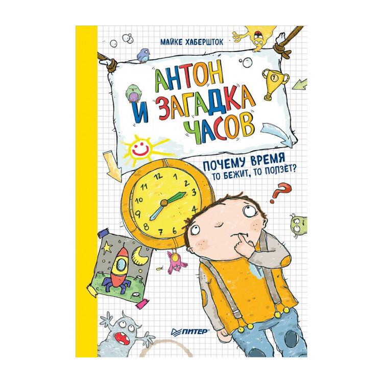 Антон и загадка часов. Почему время то бежит, то ползёт? (Хабершток Майке)