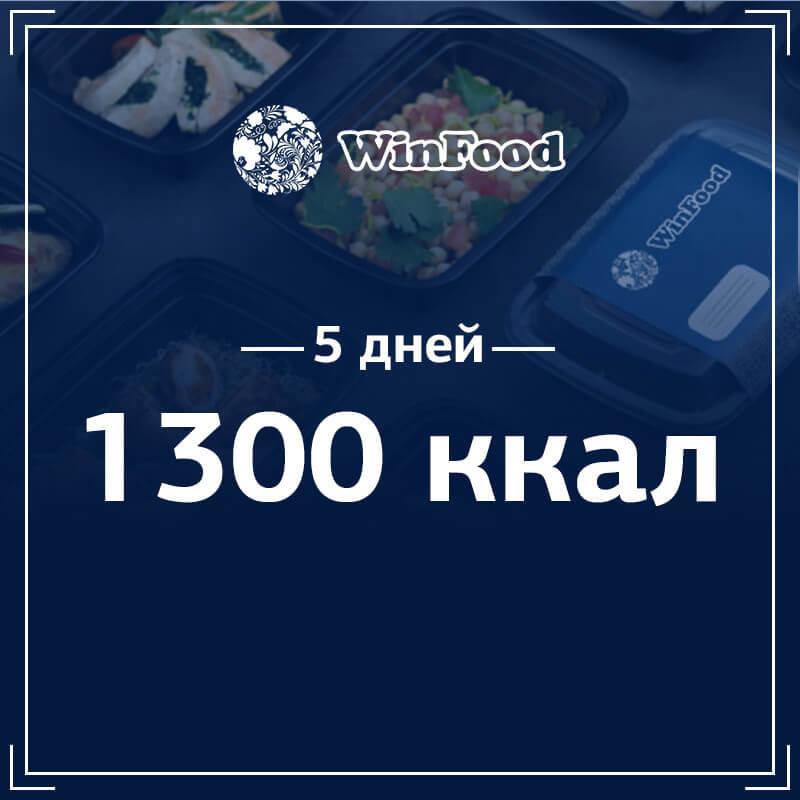 1300 кк, 5 дней 135