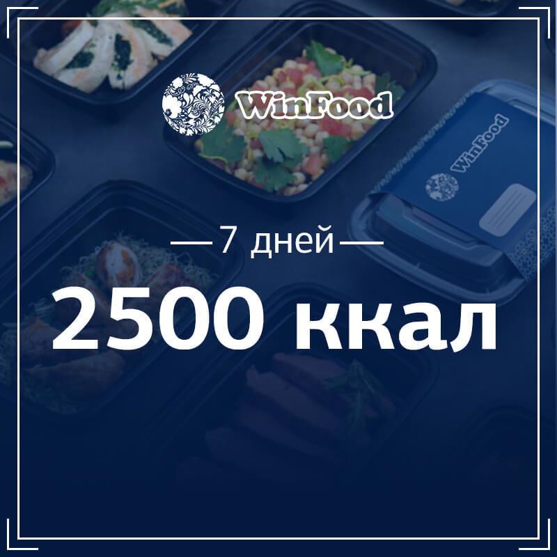 2500 кк, 7 дней 257