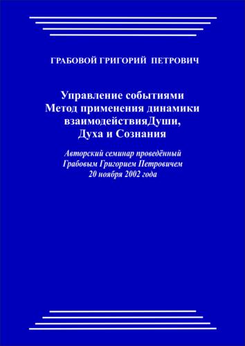 20021120_Управление событиями. Метод применения динамики взаимодействия Души, Духа и Сознания. (pdf)