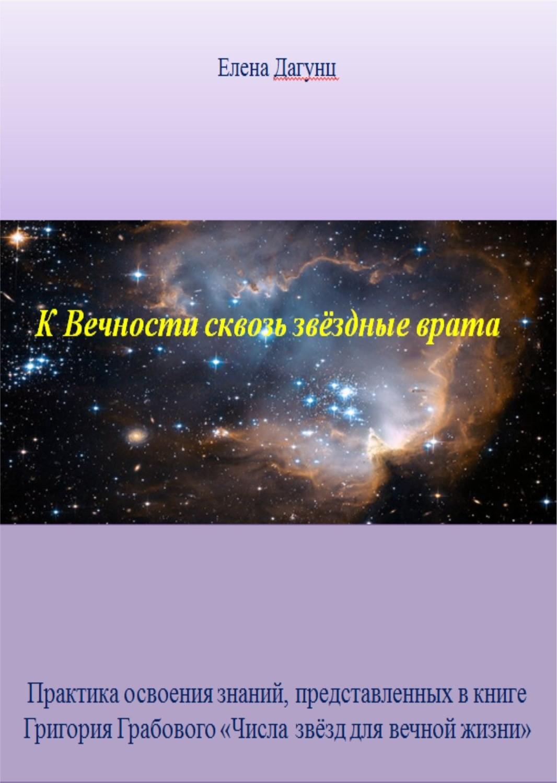 К Вечности сквозь звёздные врата