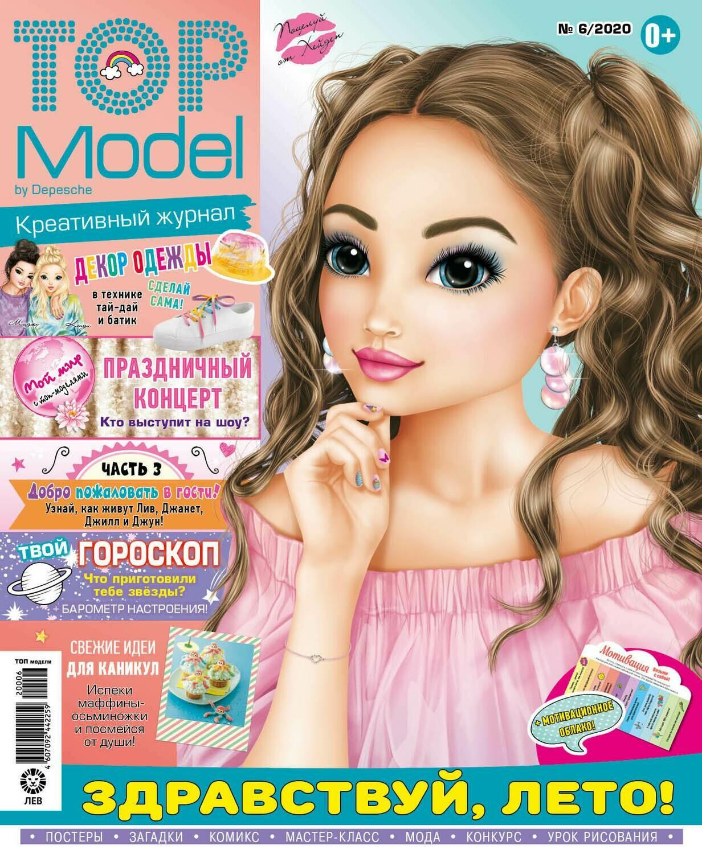 Журнал ТОП Модель №6/2020 (июньский номер)