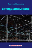 Дмитрий Самохин. Серенада антенных полей