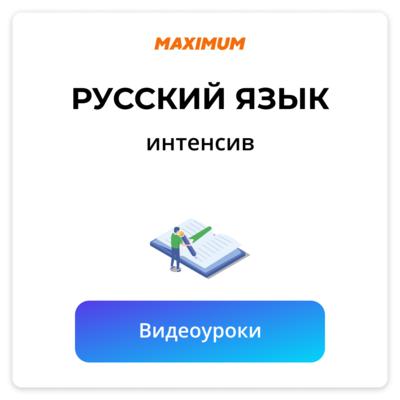 Русский язык ЕГЭ Видеокурс
