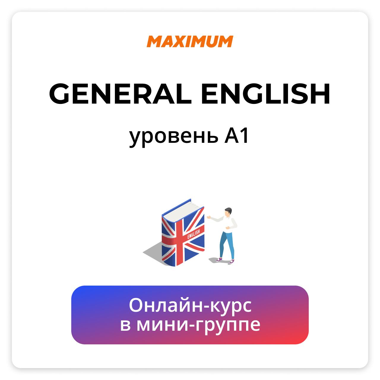 Курсы Английского языка (начальный уровень) Онлайн Мини-группа