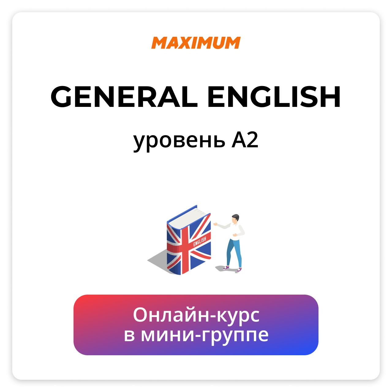 Курсы Английского языка (средний уровень) Онлайн Мини-группа
