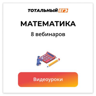 Математика ЕГЭ Тотальный 1на1