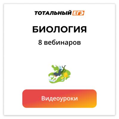 Биология ЕГЭ Тотальный 1на1