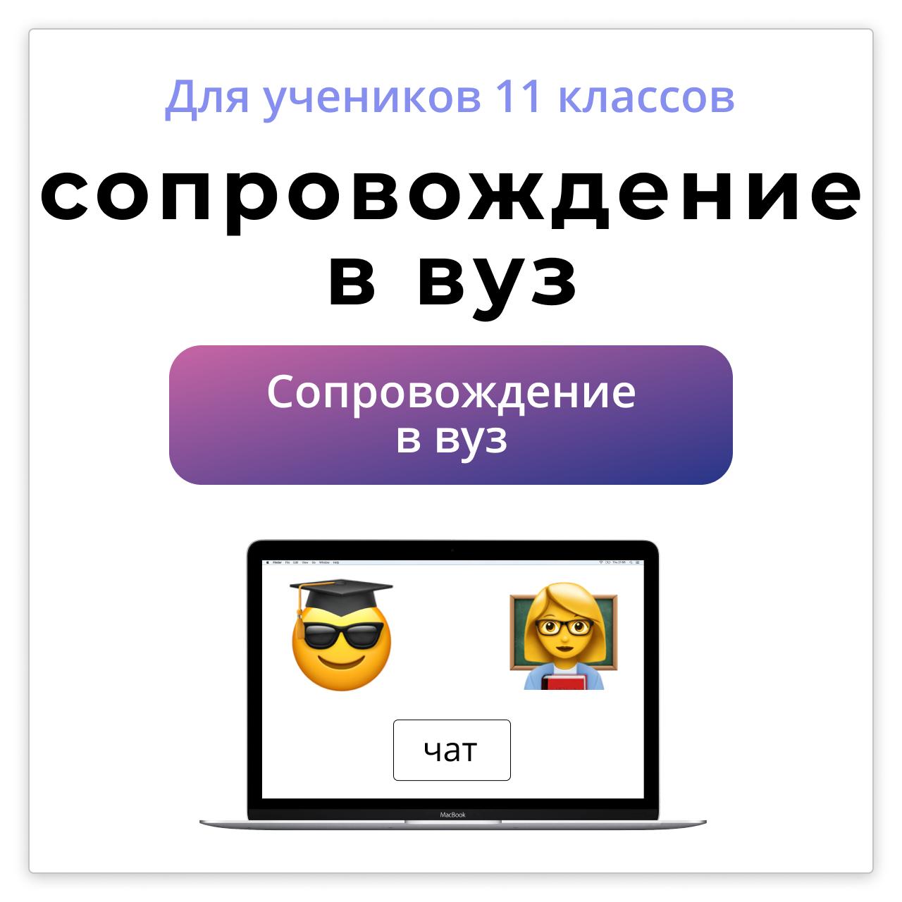 Сопровождение в вуз Онлайн 1на1