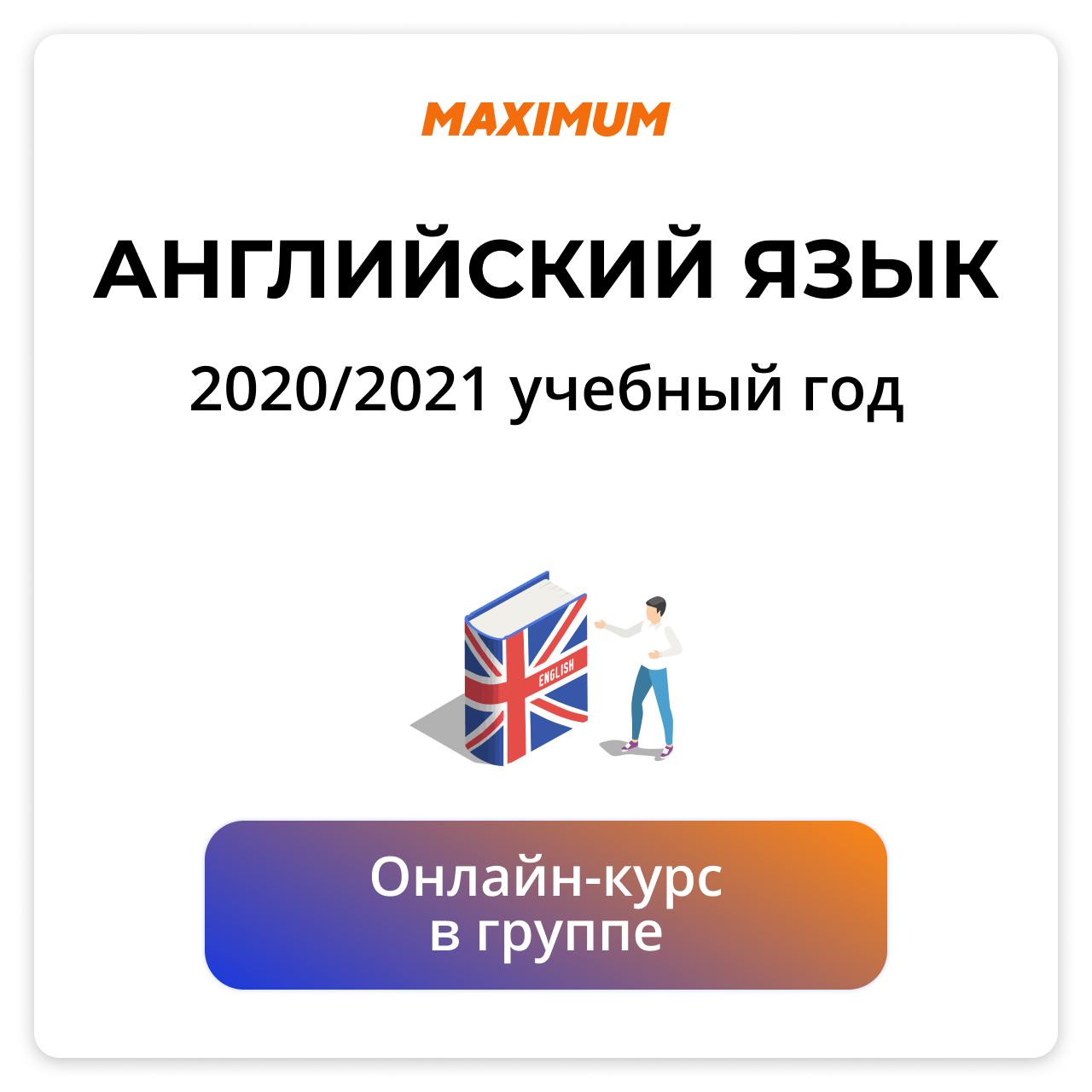 Английский язык ОГЭ Онлайн-группа