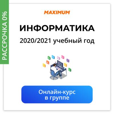 Информатика ЕГЭ Онлайн-группа