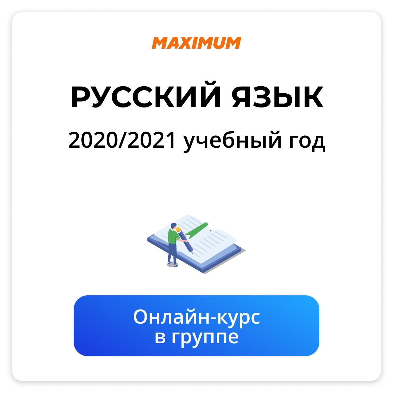 Русский язык ЕГЭ Онлайн-группа