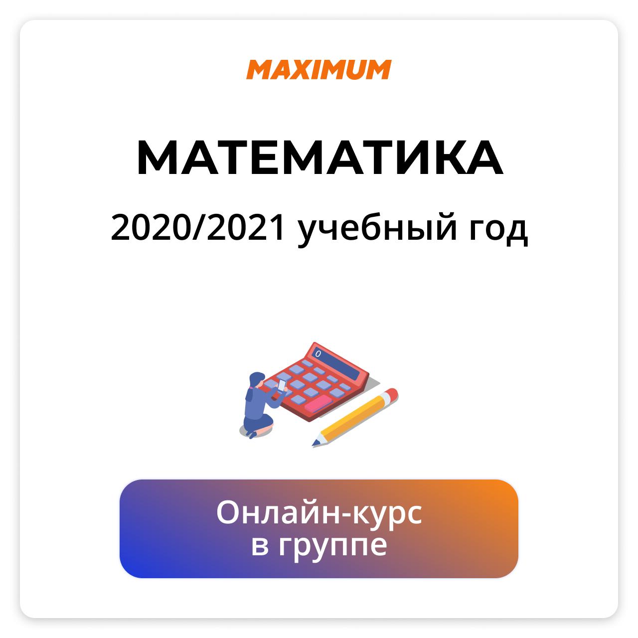 Математика ОГЭ Онлайн-группа