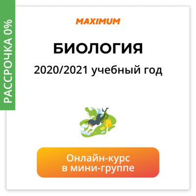 Биология ЕГЭ Онлайн Мини-группа