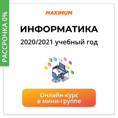 Информатика ЕГЭ Онлайн Мини-группа
