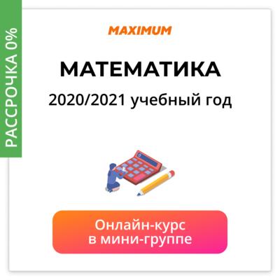 Математика ОГЭ Онлайн Мини-группа