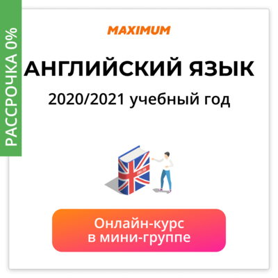 Английский язык ОГЭ Онлайн Мини-группа