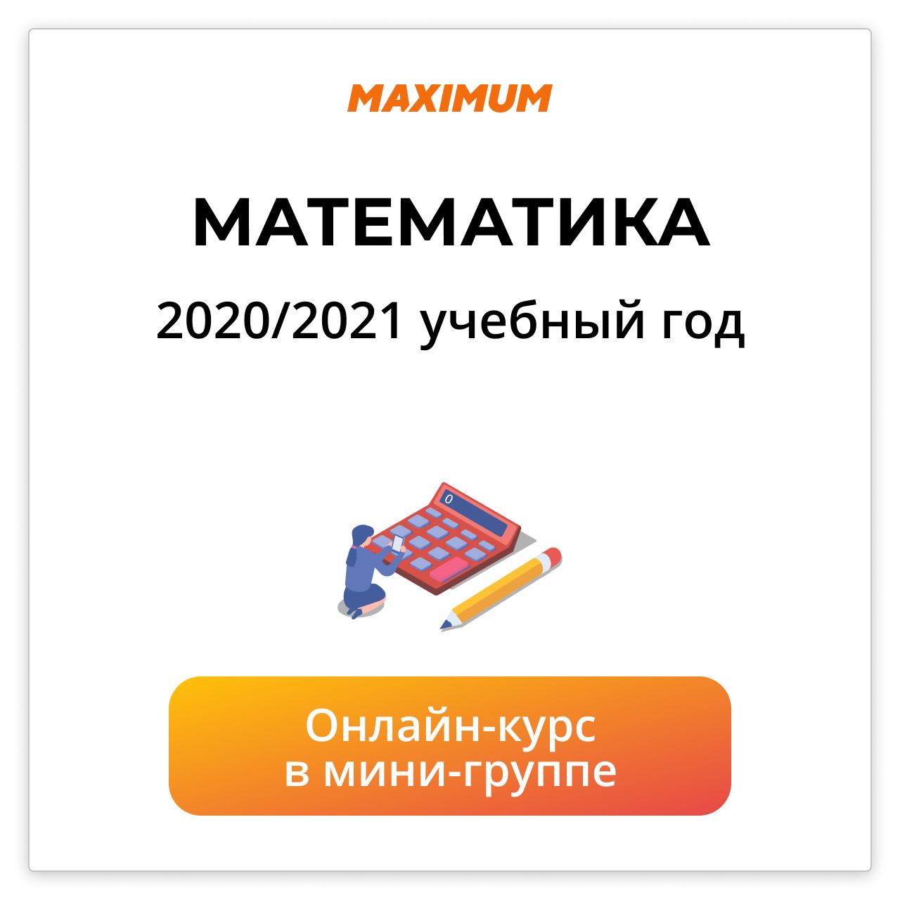 Математика ЕГЭ Профиль Онлайн Мини-группа
