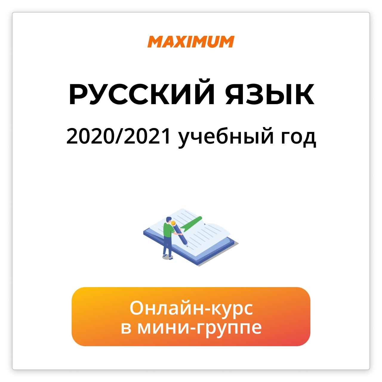 Русский Язык ЕГЭ Онлайн Мини-группа