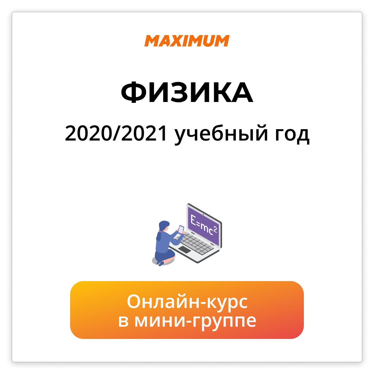 Физика ЕГЭ Онлайн Мини-группа