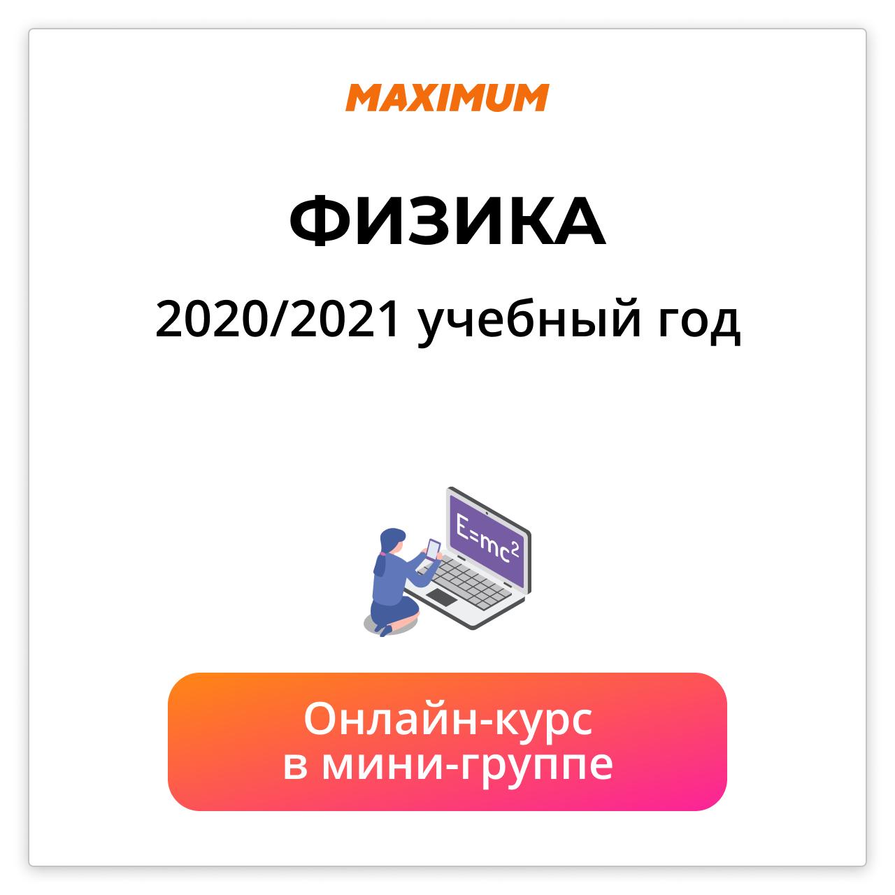 Физика ОГЭ Онлайн Мини-группа