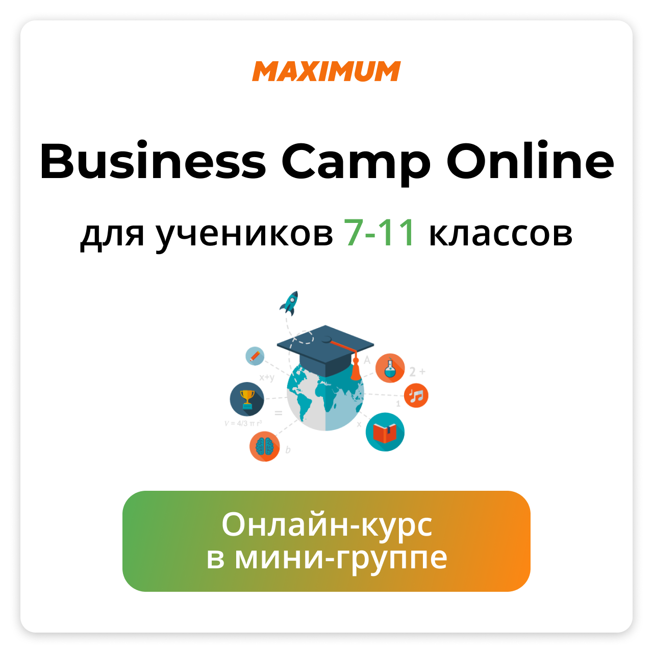 Business Camp Online Онлайн Мини-группа
