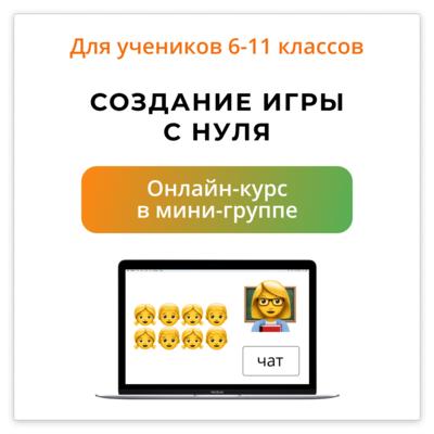 Создание игр с нуля Онлайн Мини-группа