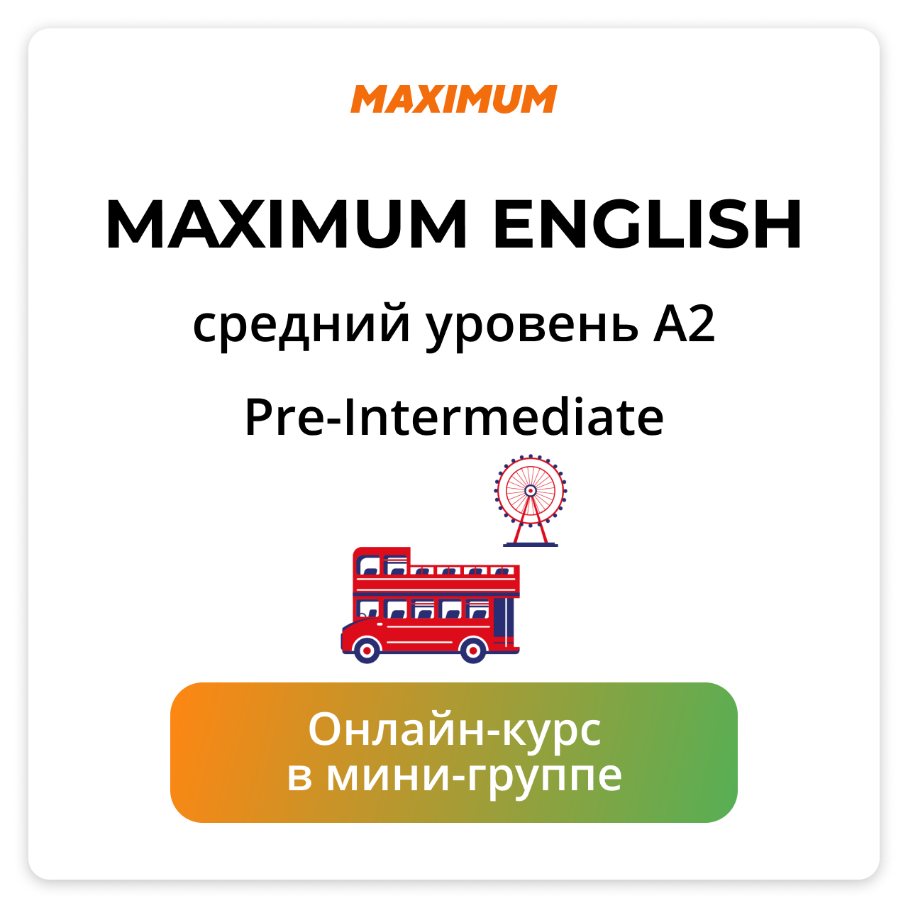 Курсы Английского языка (Pre-Intermediate) A2 Онлайн Мини-группа