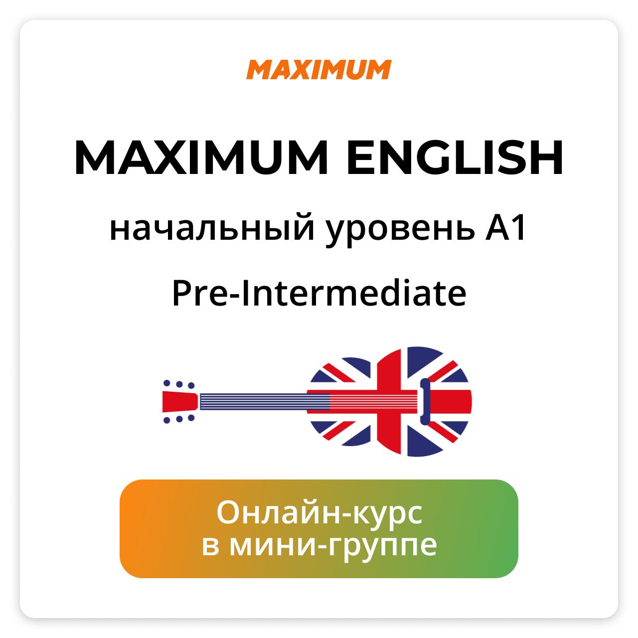 Курсы Английского языка (Pre-Intermediate) A1 Онлайн Мини-группа