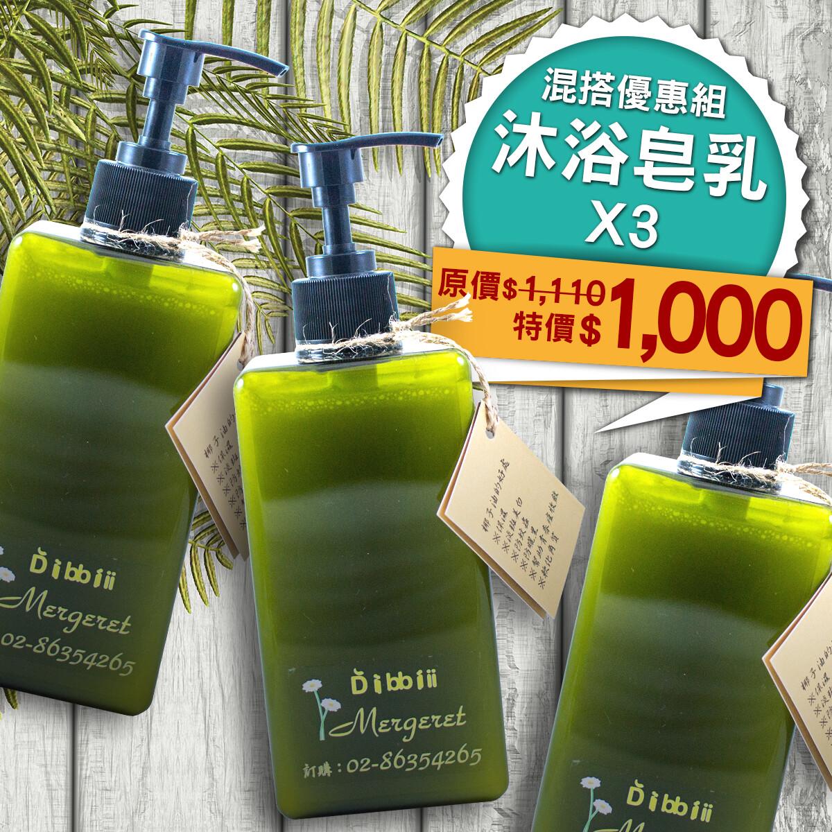Diibbiiii椰子油美膚皂乳 - 混搭組合:沐浴皂乳x3(500ml) - 活動特惠$1000