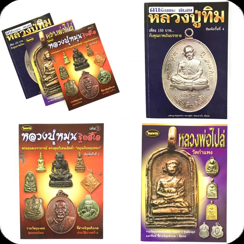 Triple Pack Amulet Pantheon Encyclopedias Set - Luang Phu Hmun Wat Ban Jan - LP Tim Wat Laharn Rai - LP Bplai Wat Gampaeng