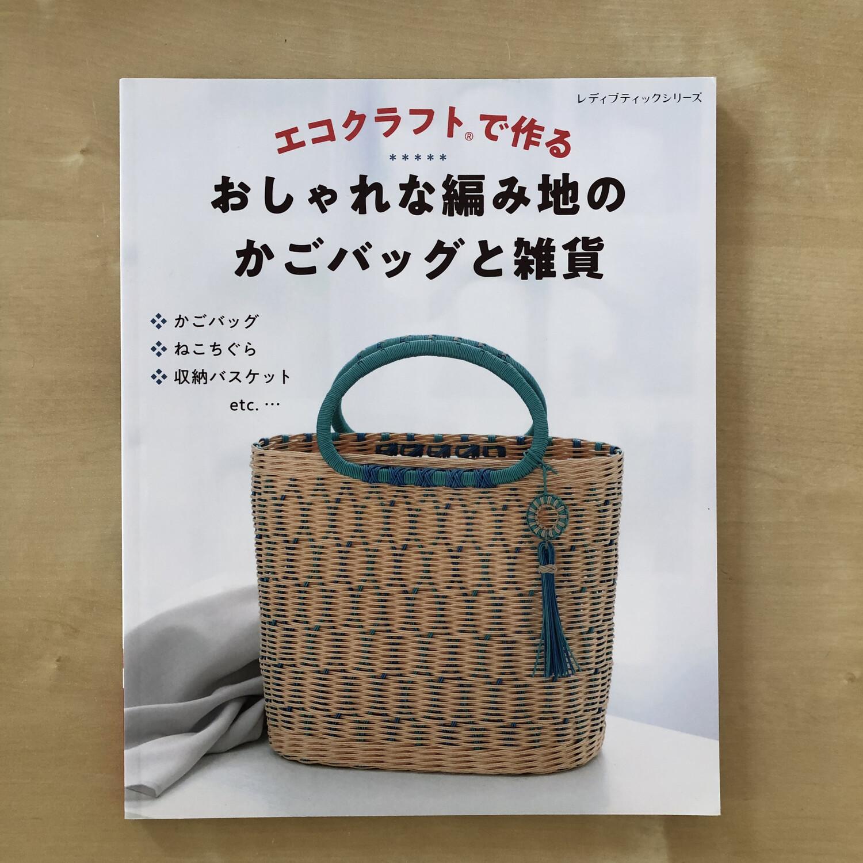 книга Корзины H103-154