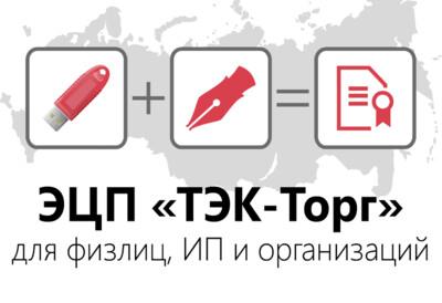 ЭЦП ТЭК-Торг