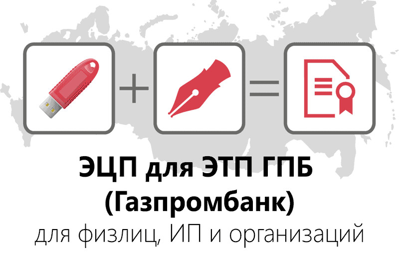 ЭЦП для ЭТП ГПБ (Газпромбанк)