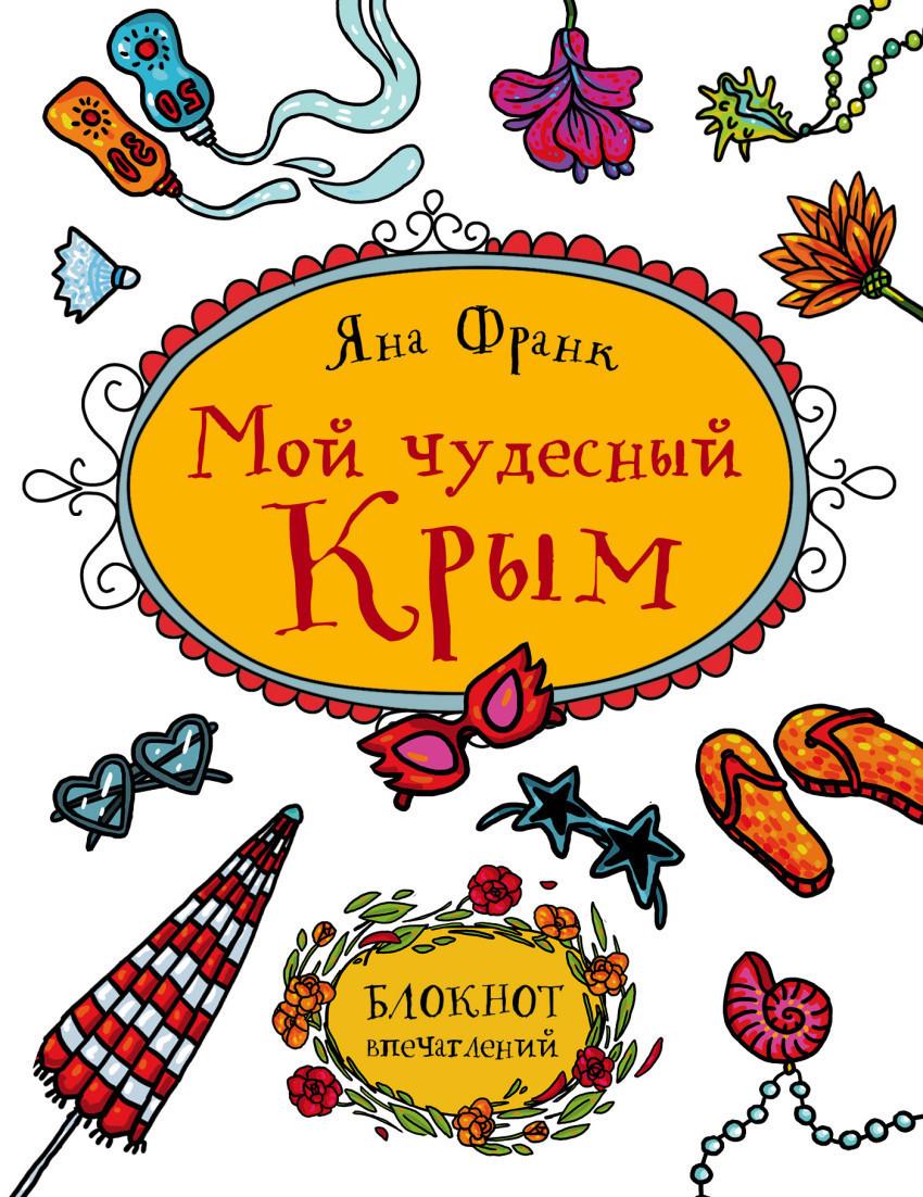 """Книга Яны Франк """"Мой чудесный Крым"""" с автографом автора"""