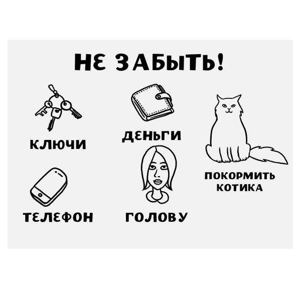 """Плакат """"Не забыть"""" ( с котиком)"""
