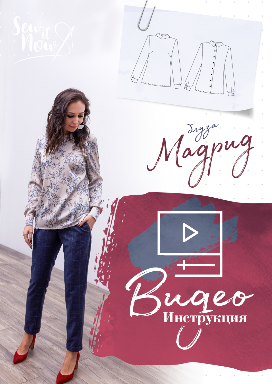 Видеоинструкция по пошиву блузы Мадрид